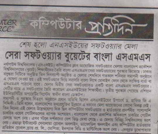 Daily Prothom Alo Bangladesh Newspaper