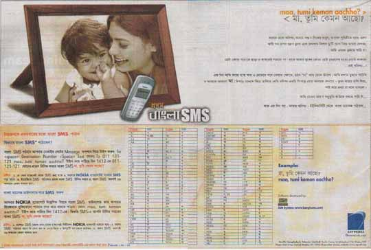 Advertisement in Prothom Alo by Citycell.