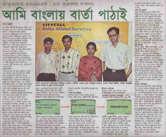 The Daily Prothom Alo Feature.